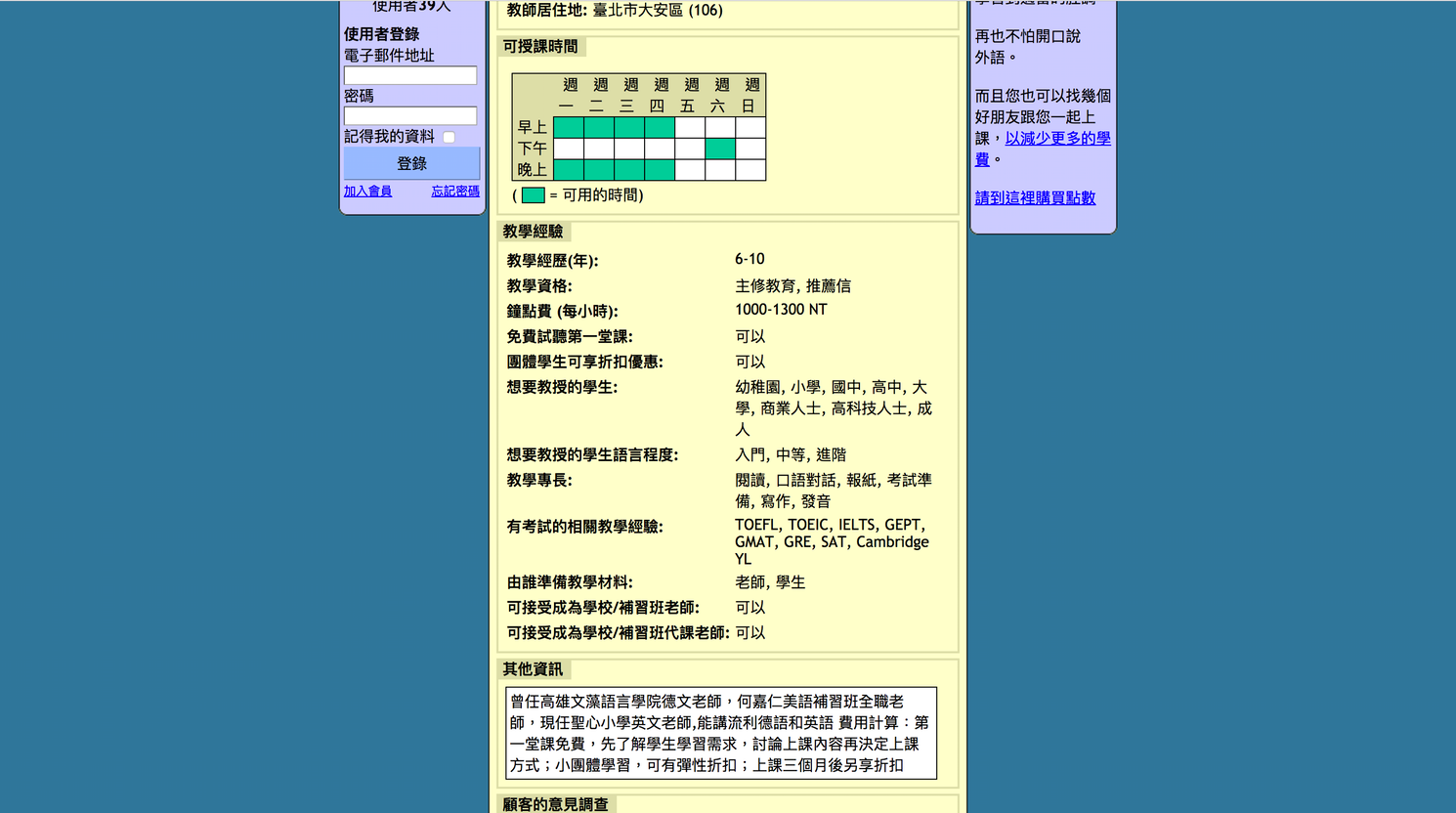 MYU+英文家教內容.png