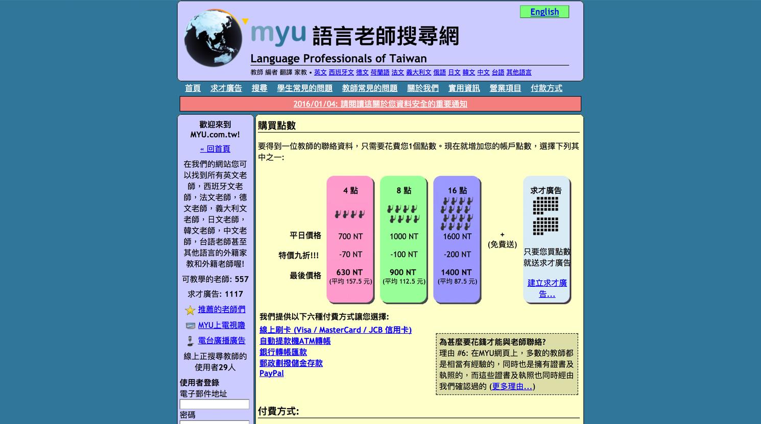 MYU+英文家教付款.png