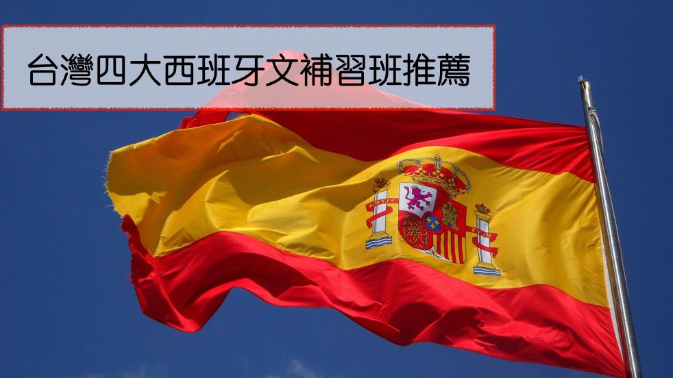 西班牙文補習班.001.jpeg
