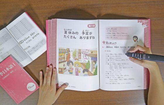 【四季日本語】菁英國際語言教育中心日文會話教材