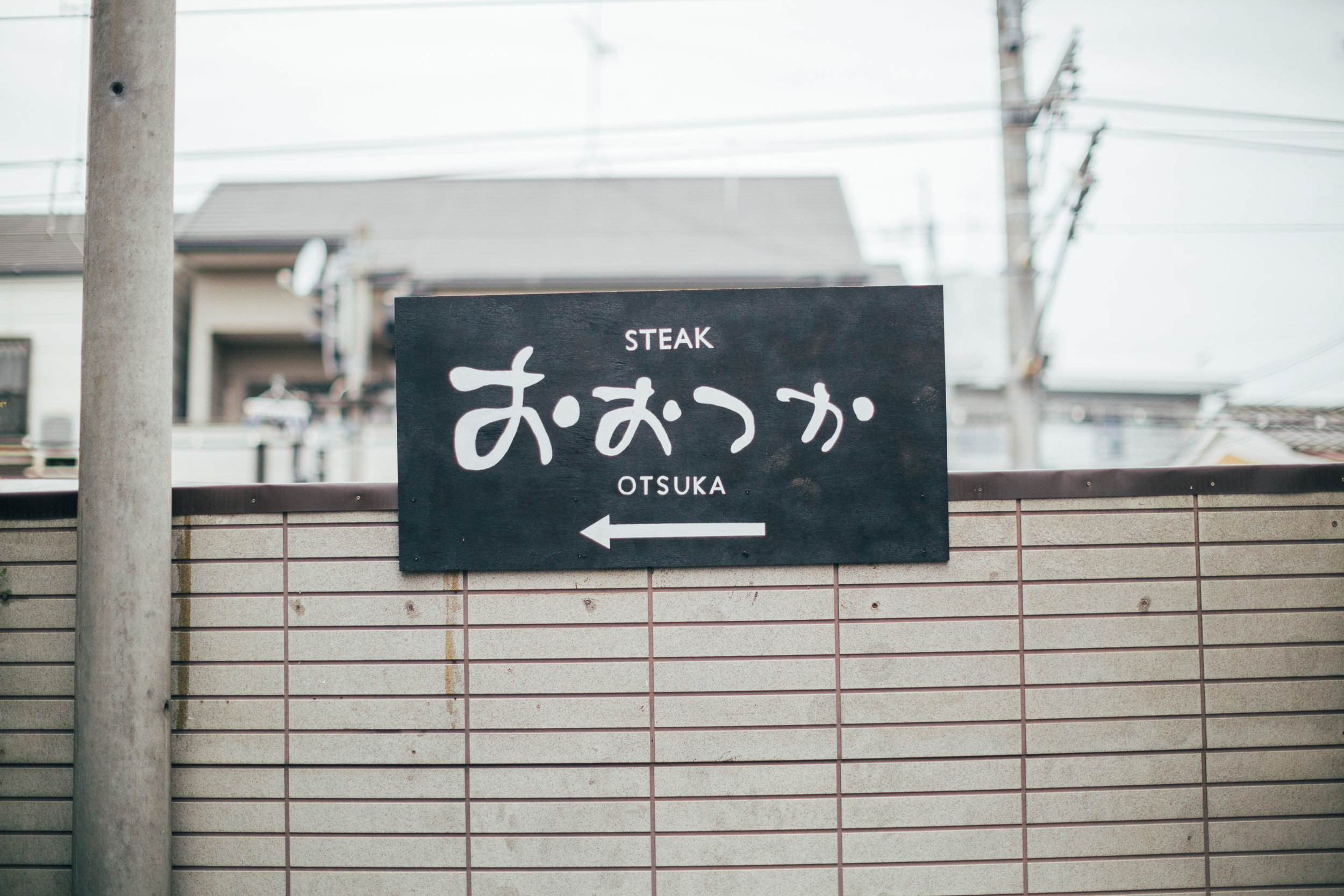Finished off our short trip to Arashiyama by heading to Steak Otsuka for lunch. Map is just below with slightly more information.
