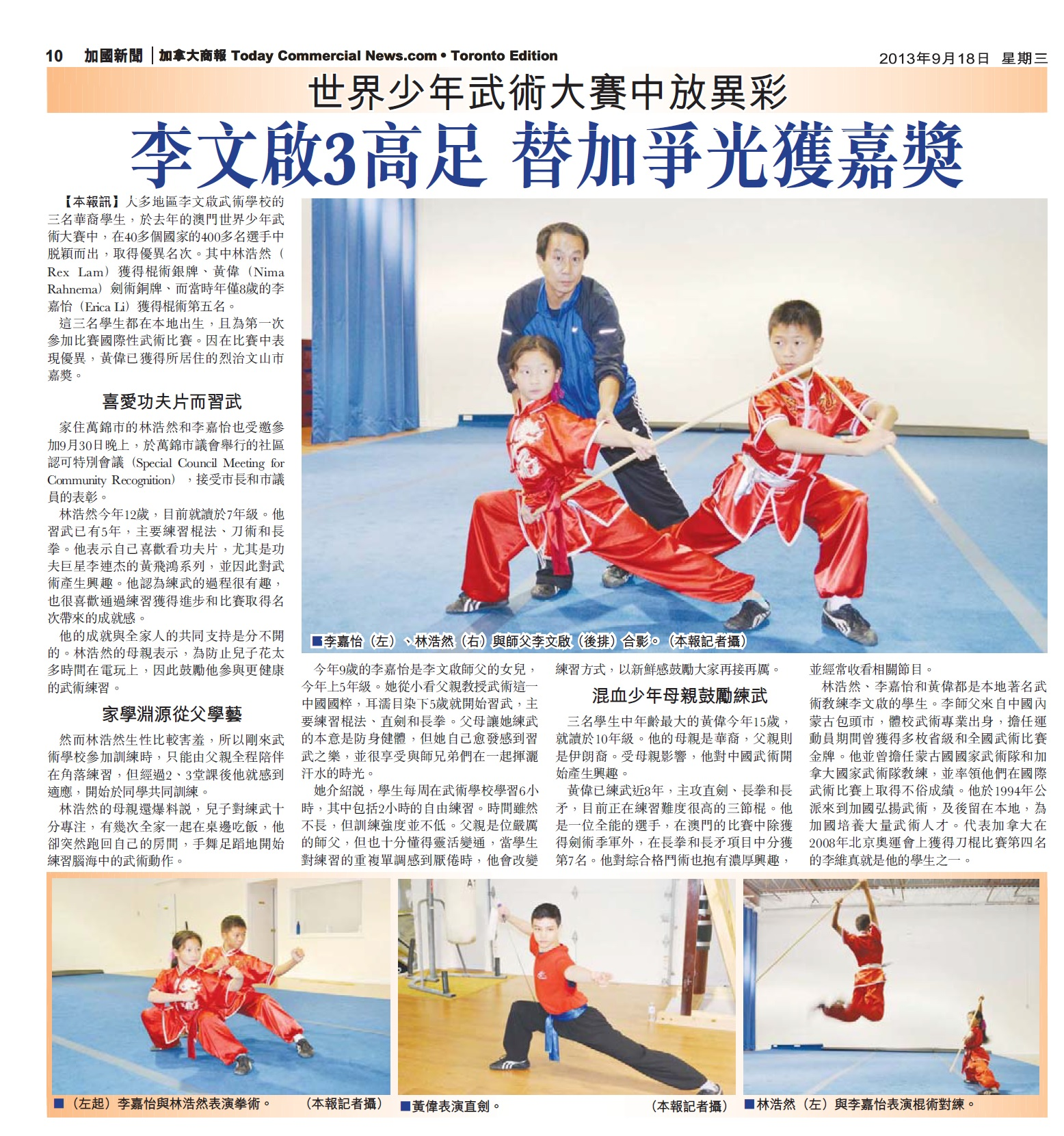 Press coverage received for our athletes.