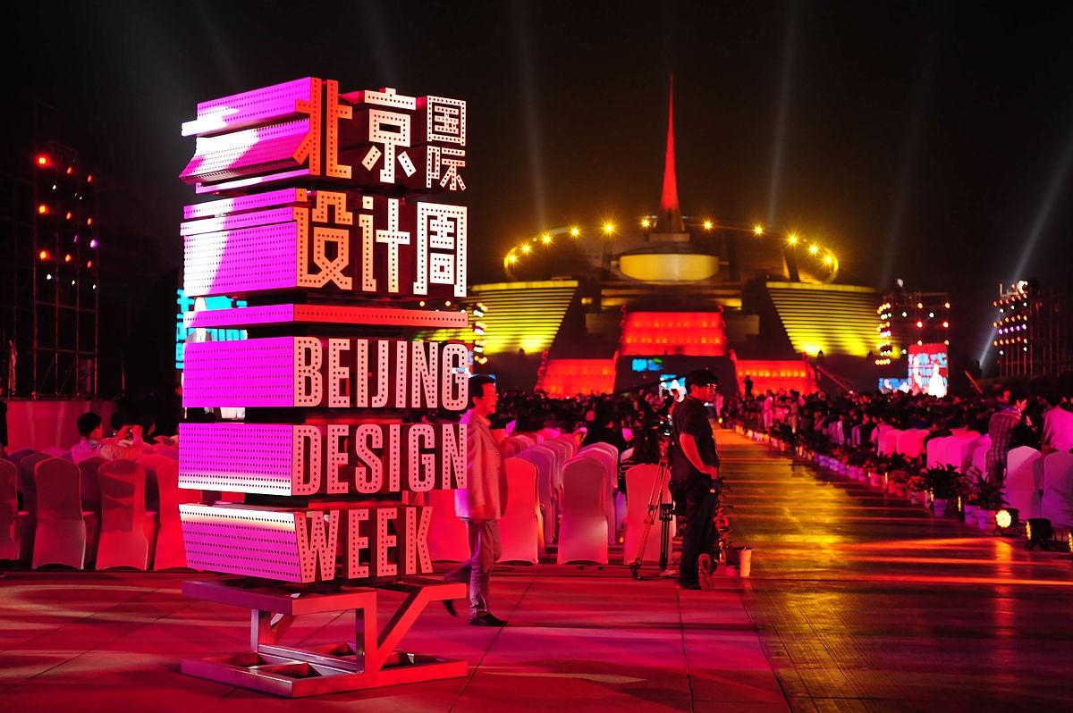 China_Millennium_Monument-Opening_Ceremony©BJDW,2011_3.JPG