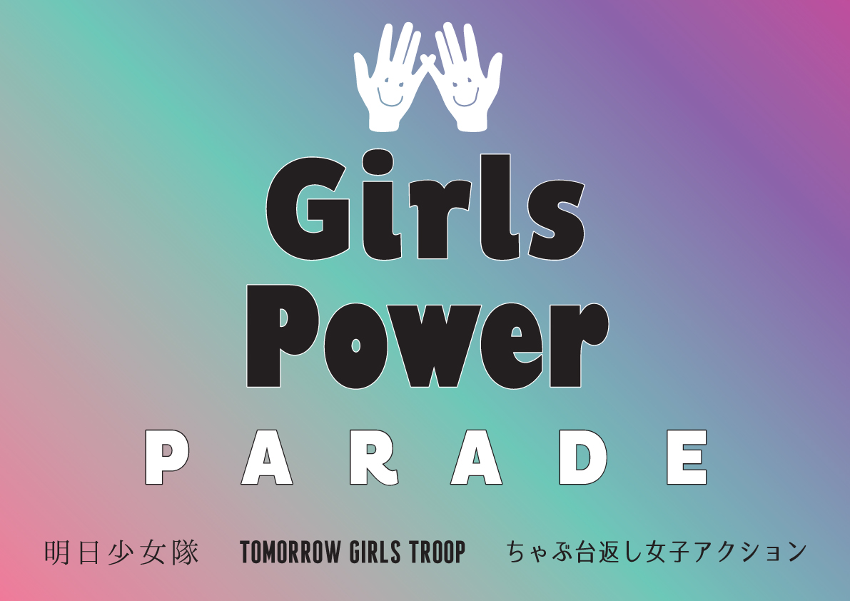 Girls Power Parade Logo