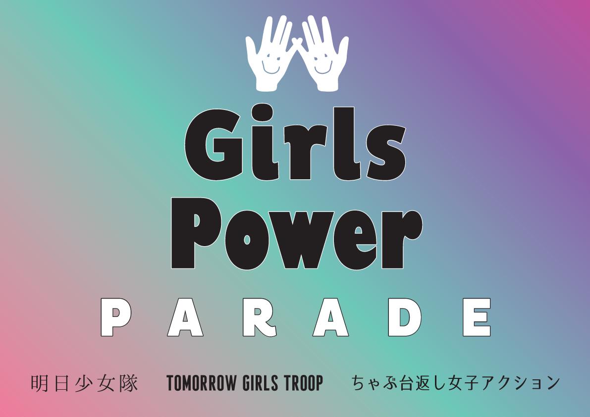 ガールズ・パワー・パレード2016 in 表参道