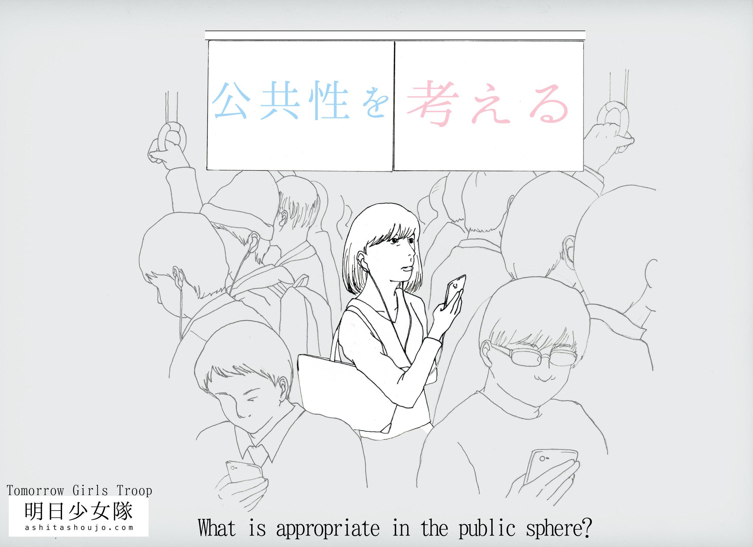 公共性EN1.jpg