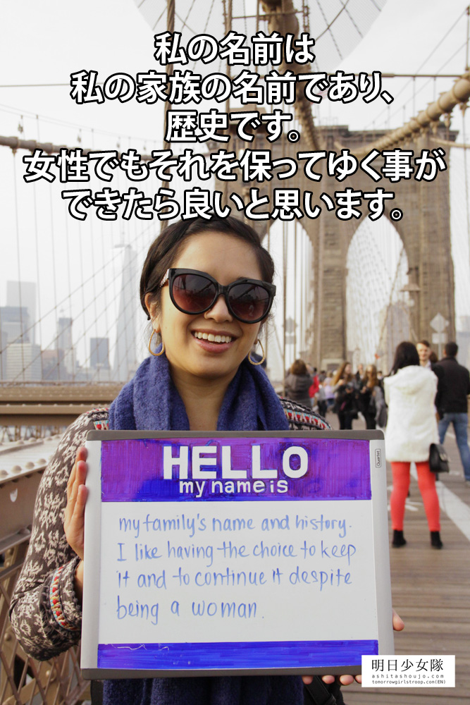 Never lose hope! ~ The the optional surname debate in Japan~