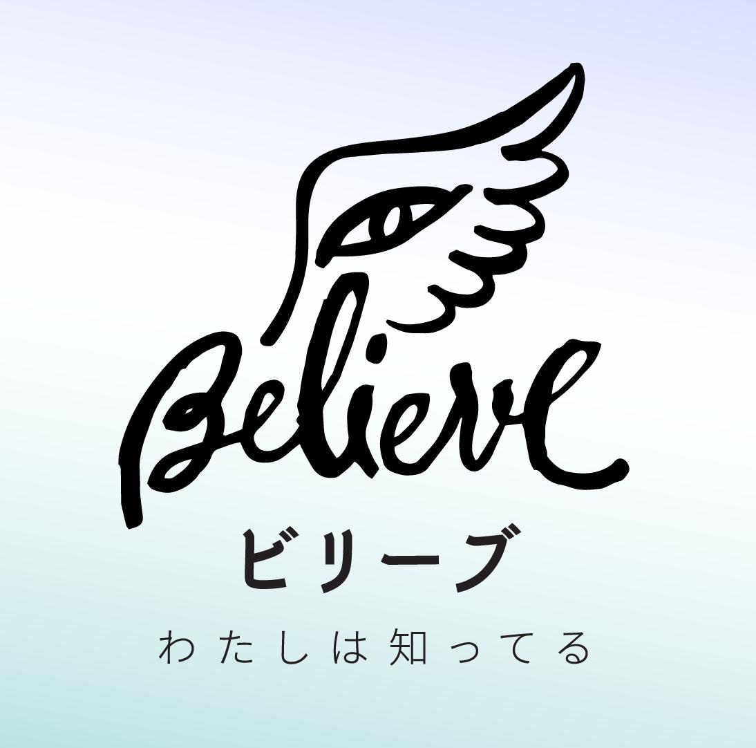 Believe~わたしは知ってる〜プロジェクト