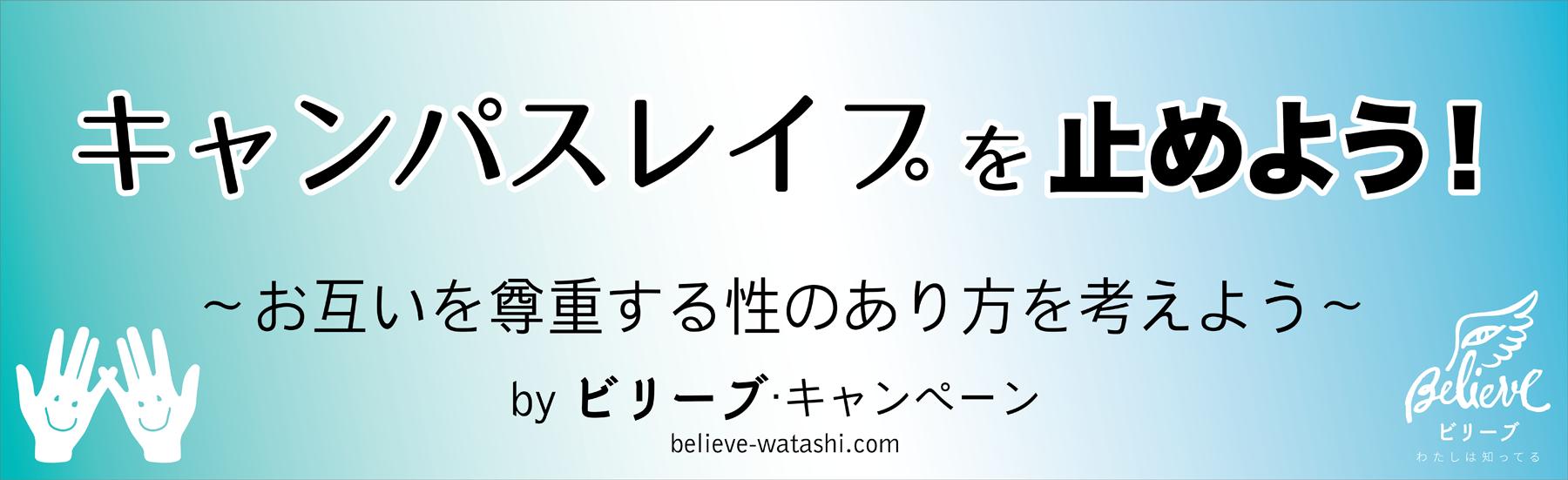 バナー_03-06-17_O_Final.png