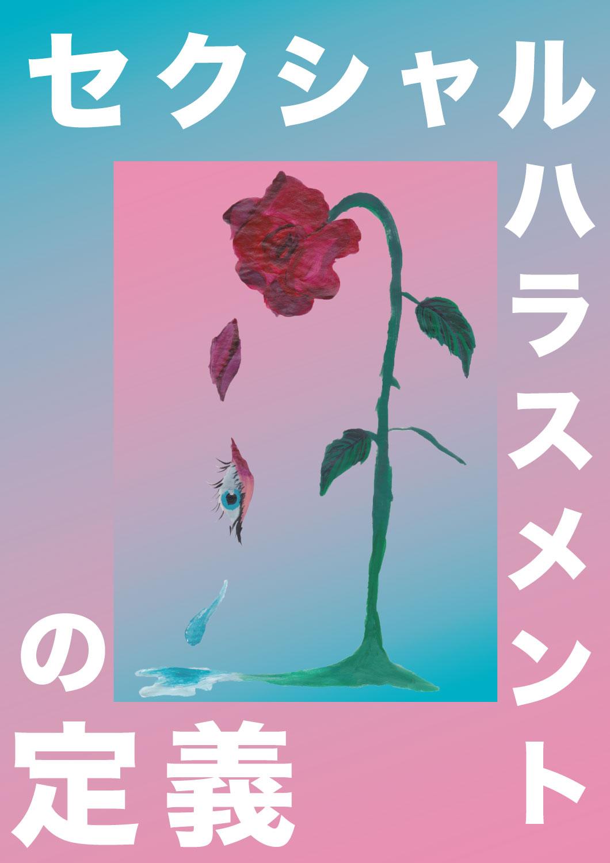 セクハラハラスメントの定義 Design by  lola rose  表・裏