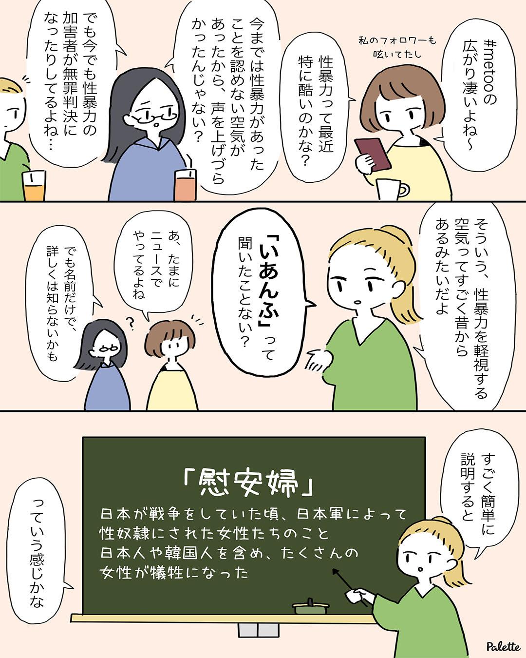 慰安婦01_インスタ.jpg