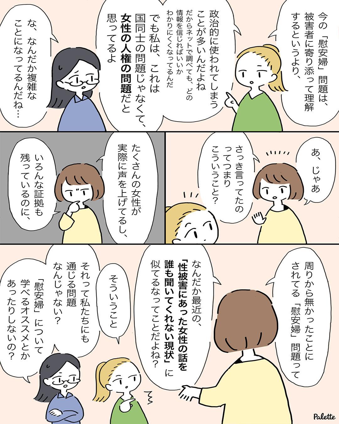 慰安婦03_インスタ.jpg