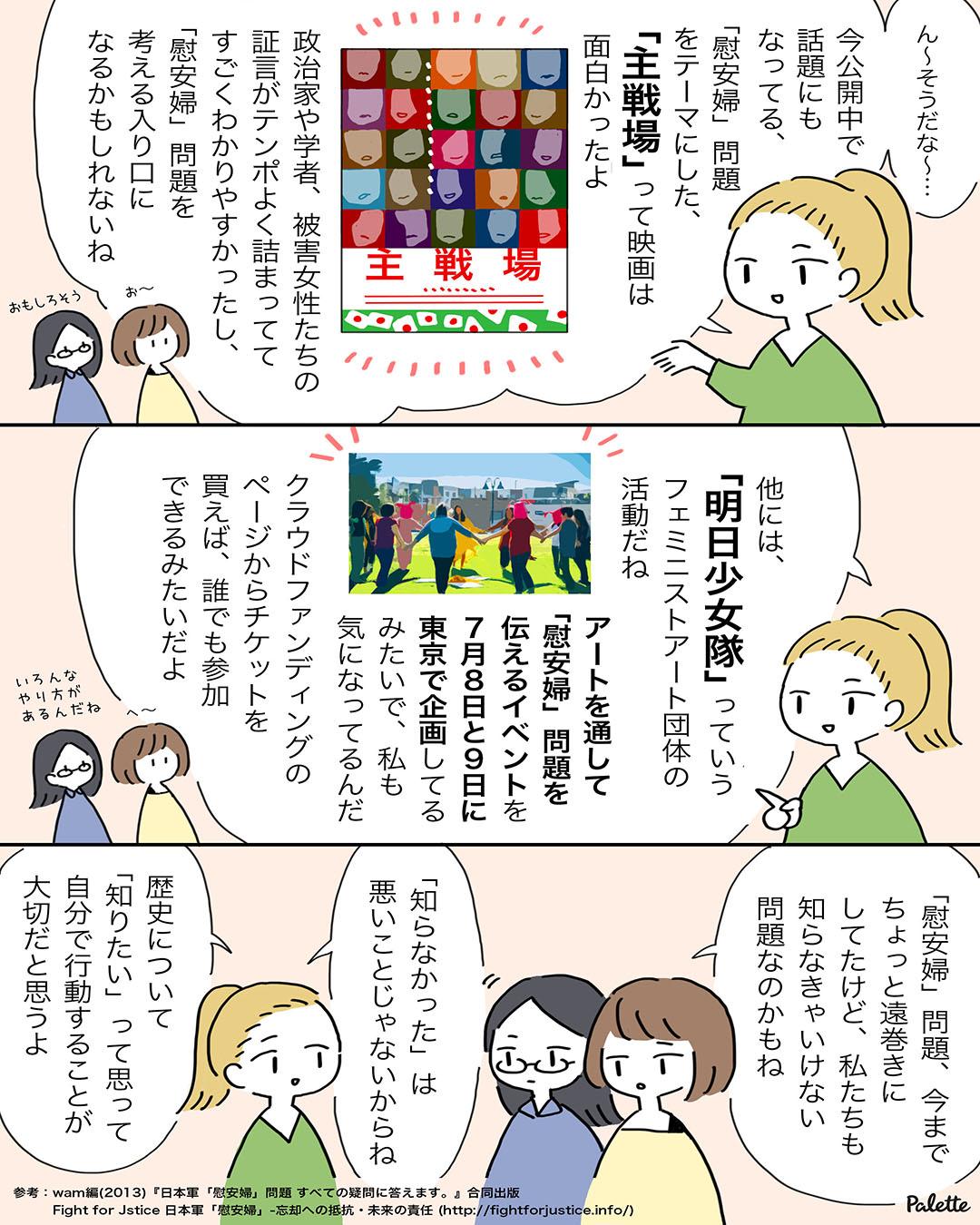 慰安婦04_インスタ.jpg