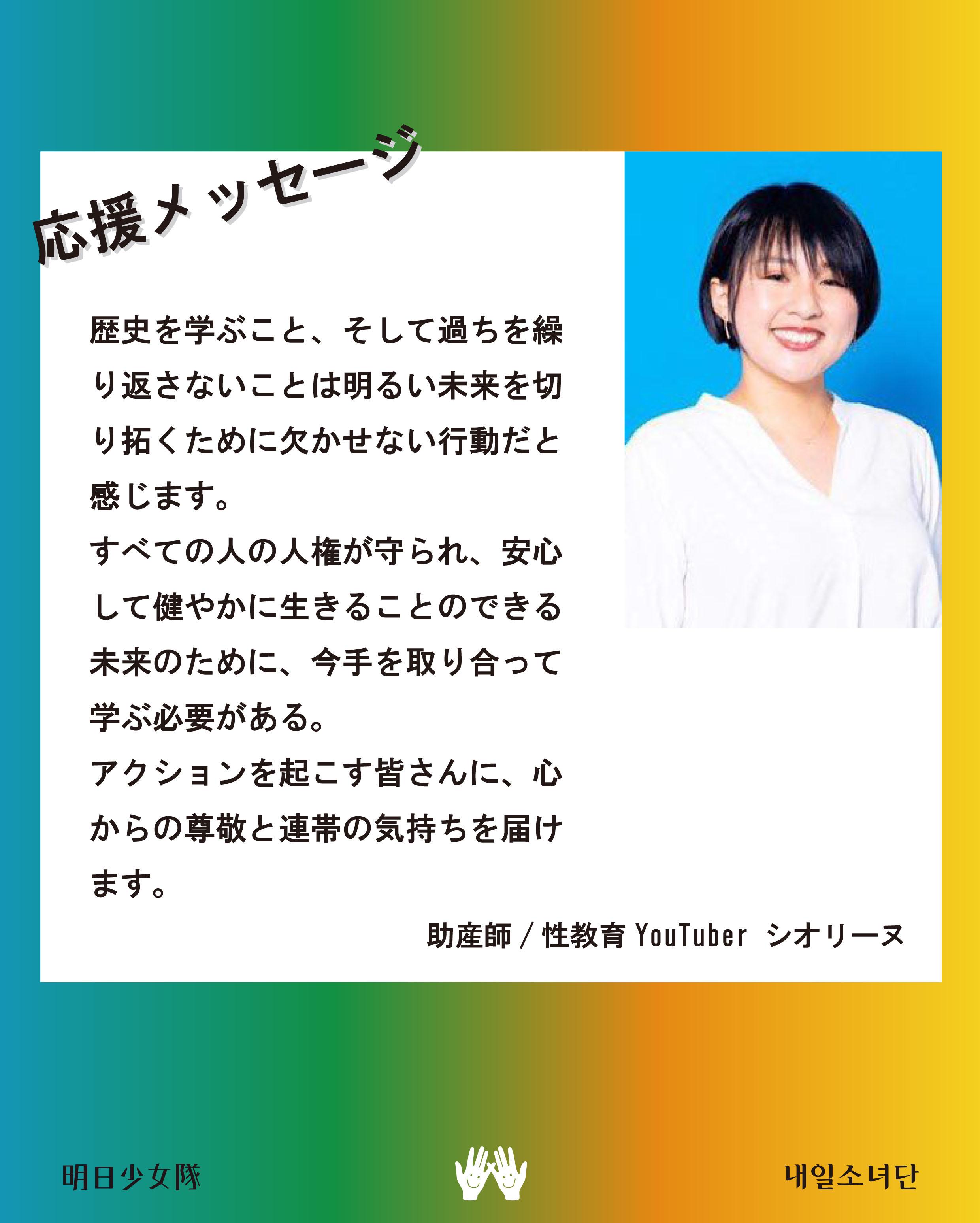 応援メッセージ シオリーヌ様.jpg