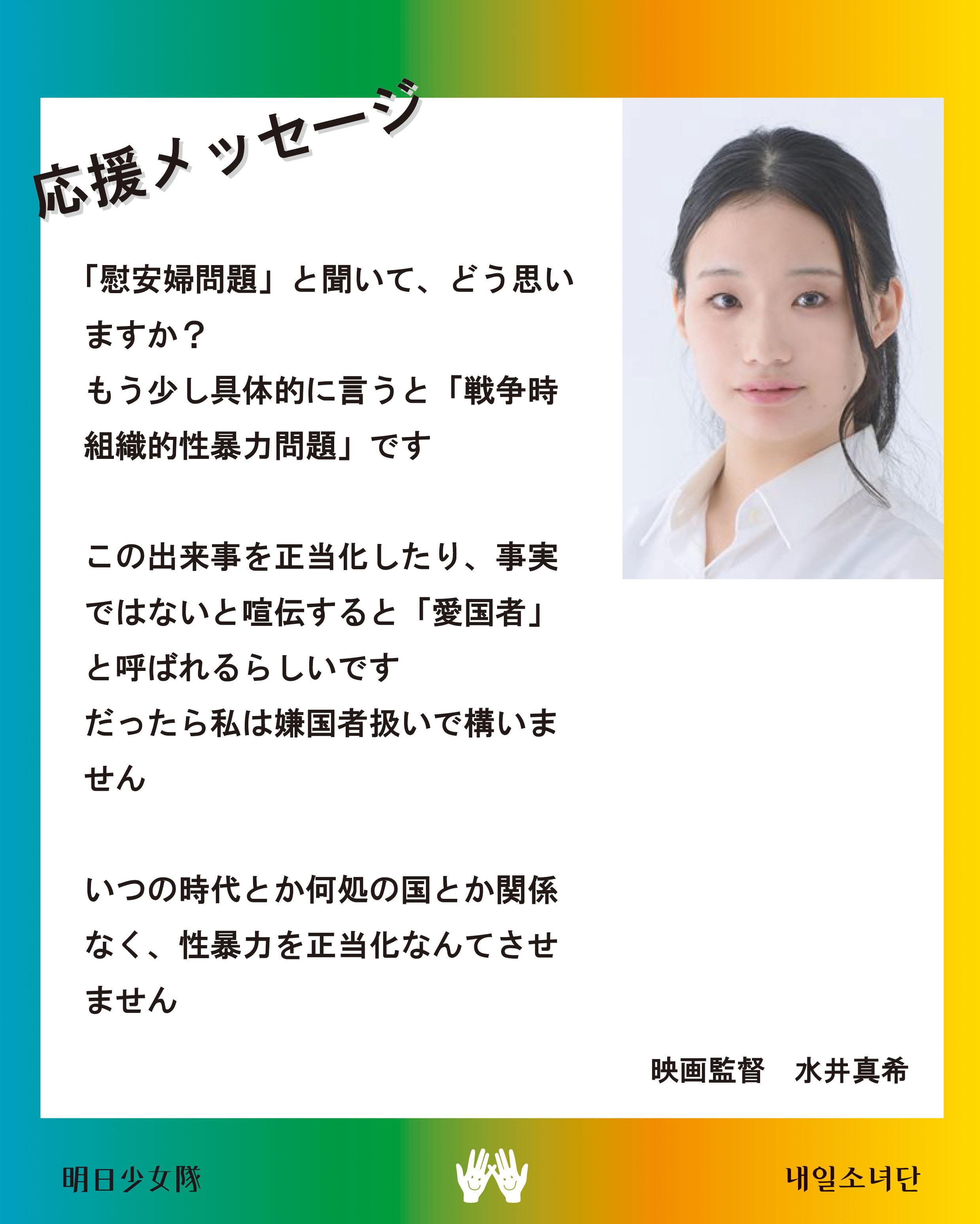 応援メッセージ 水井真希様.jpg