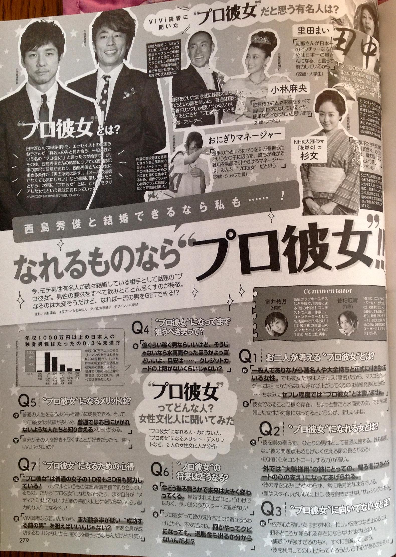 プロ彼女1.JPG