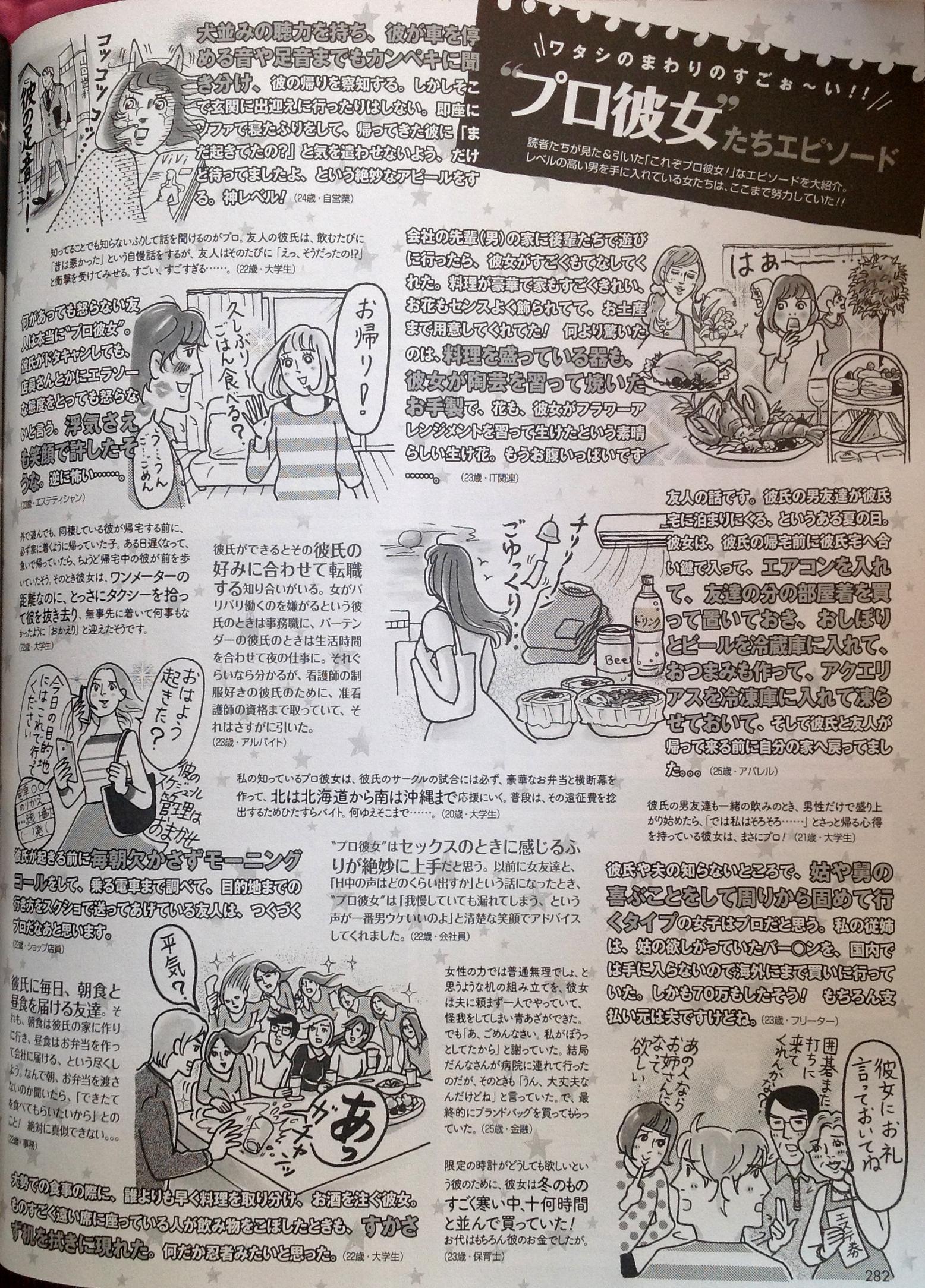 プロ彼女4.JPG