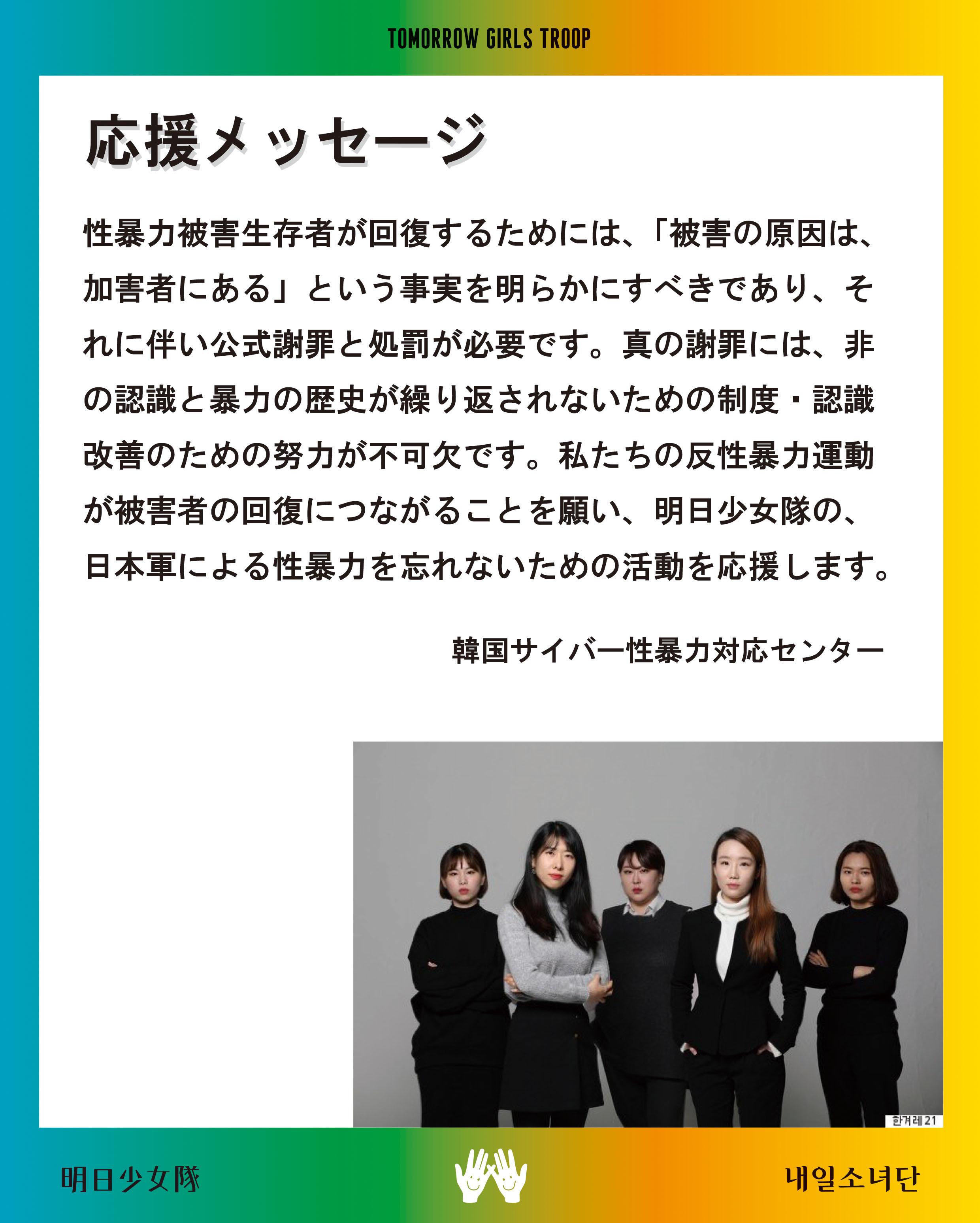 応援メッセージ 韓国サバイバー性暴力対応センター様 画像下 文字真っ直ぐ.jpg