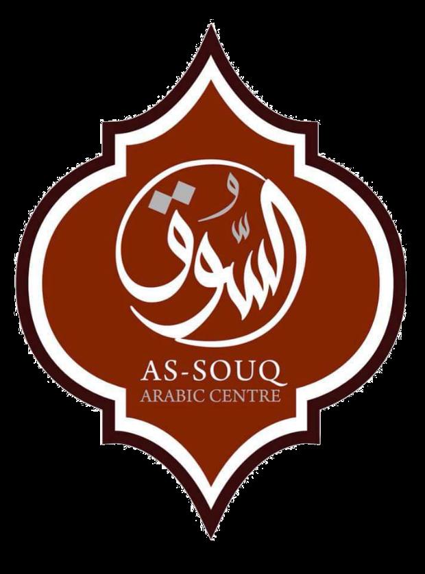 as-souq-logo.png