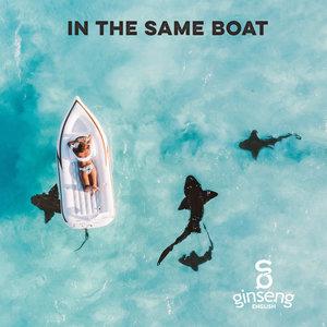 In+the+Same+Boat.jpeg