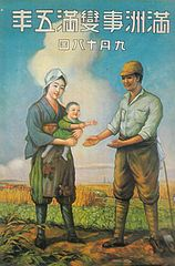 158px-5th_Anniversary_of_the_Manchurian_Incident_Poster.JPG