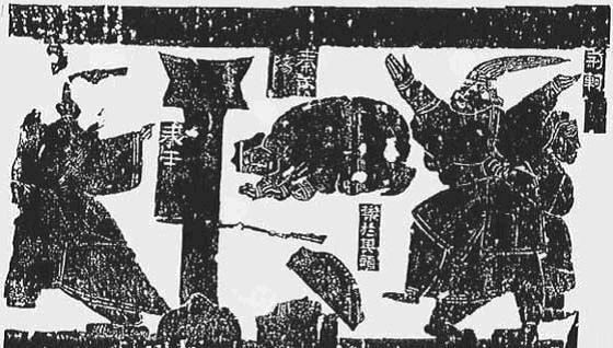 Image:  Jing Ke versus the King of Qin . Public domain via  Wikimedia Commons .