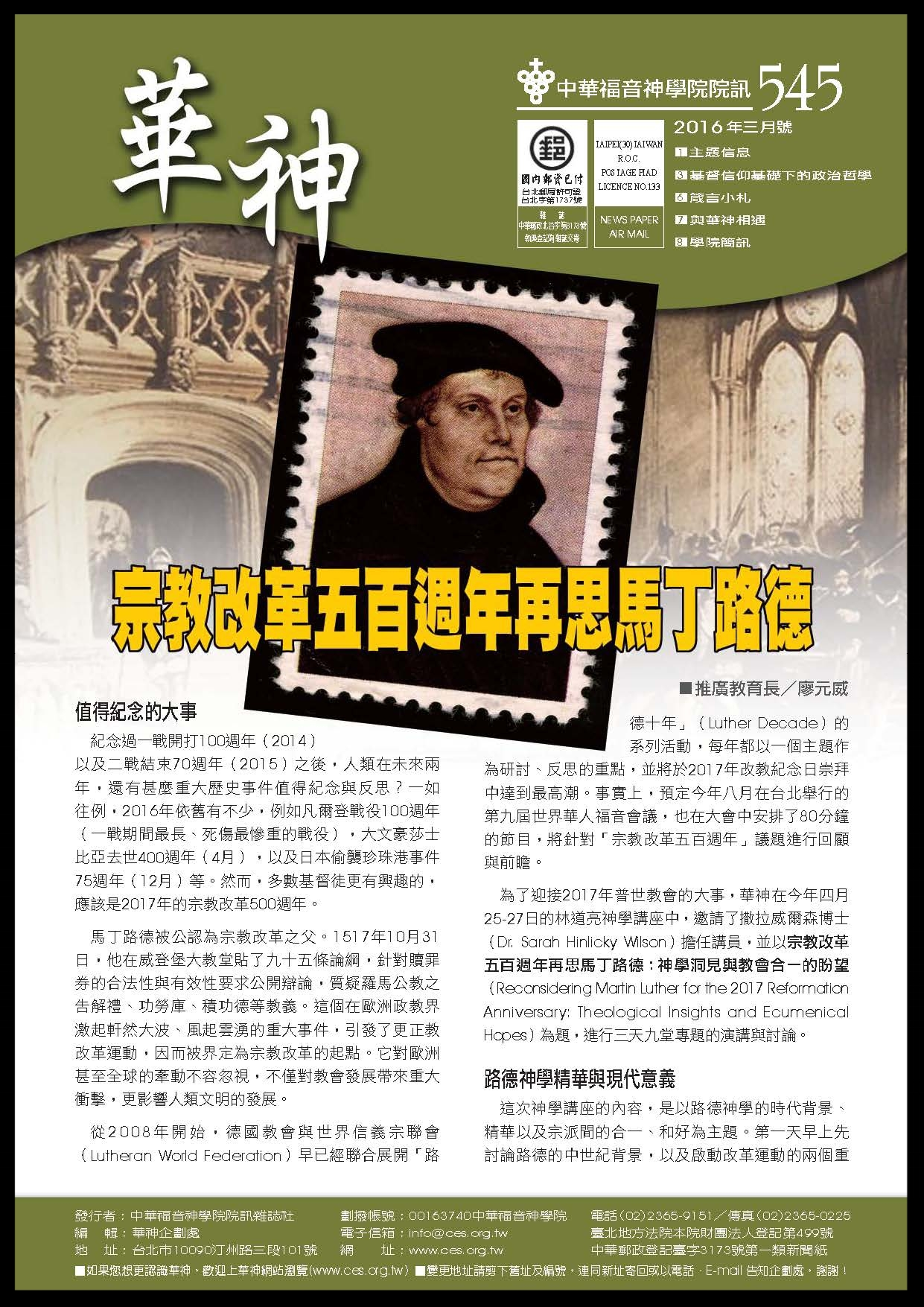 Chinese Luther page.jpg