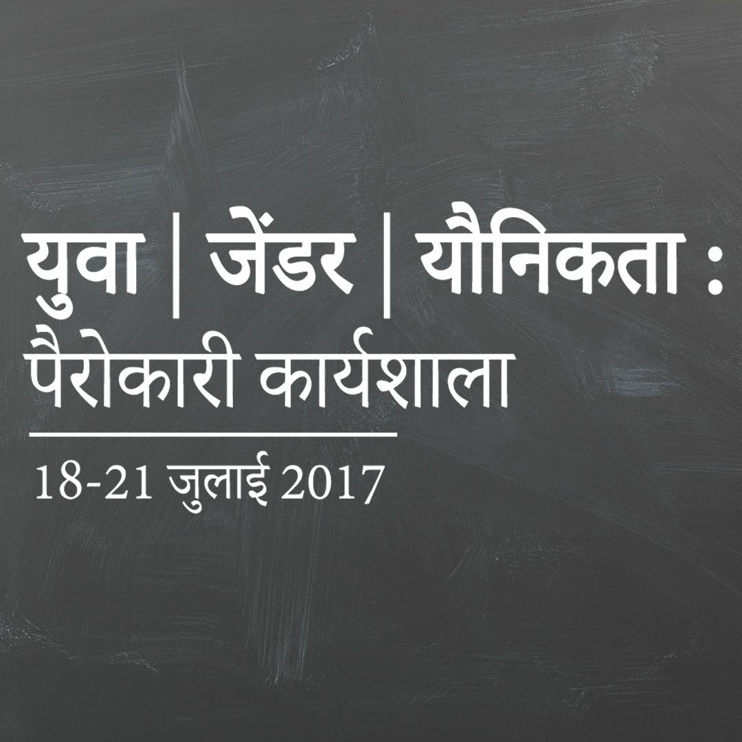 Advocacy Workshop 2017