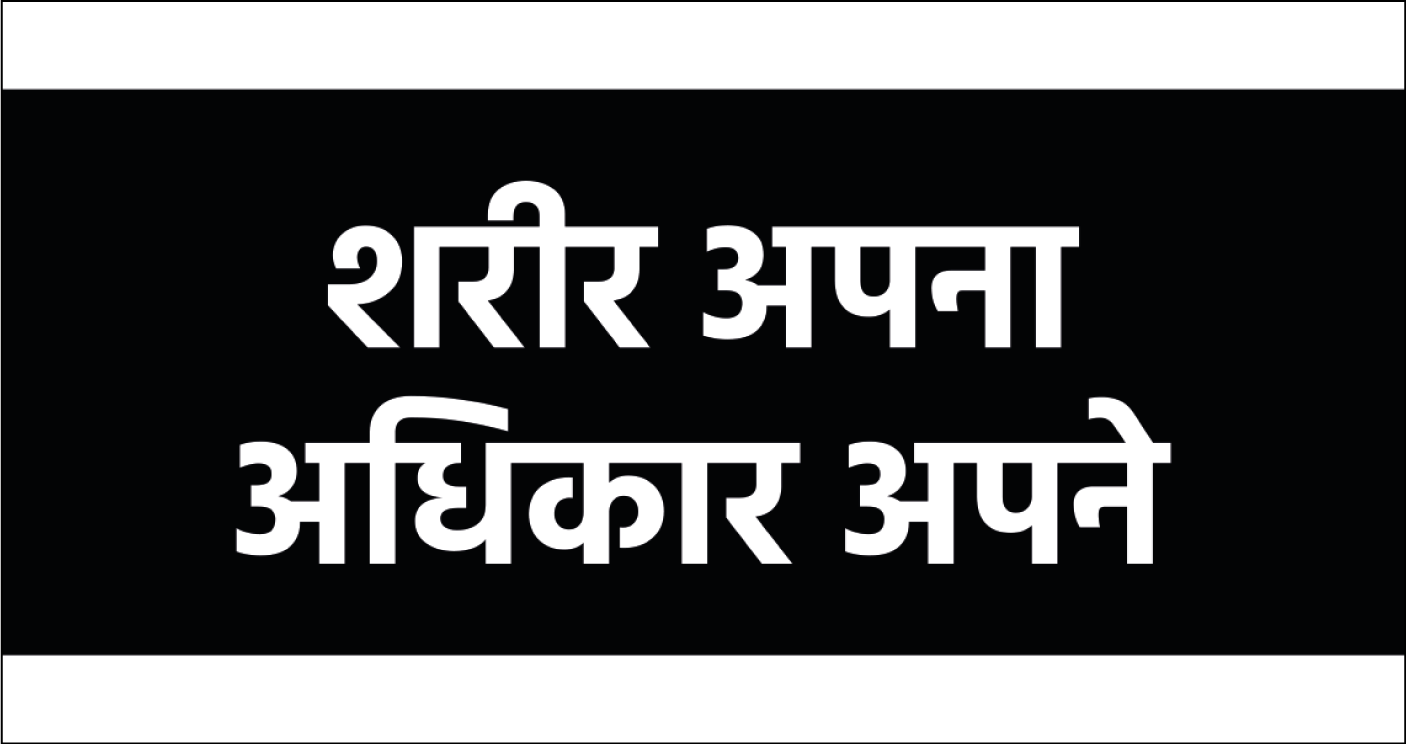 kybkyr-hindi.png