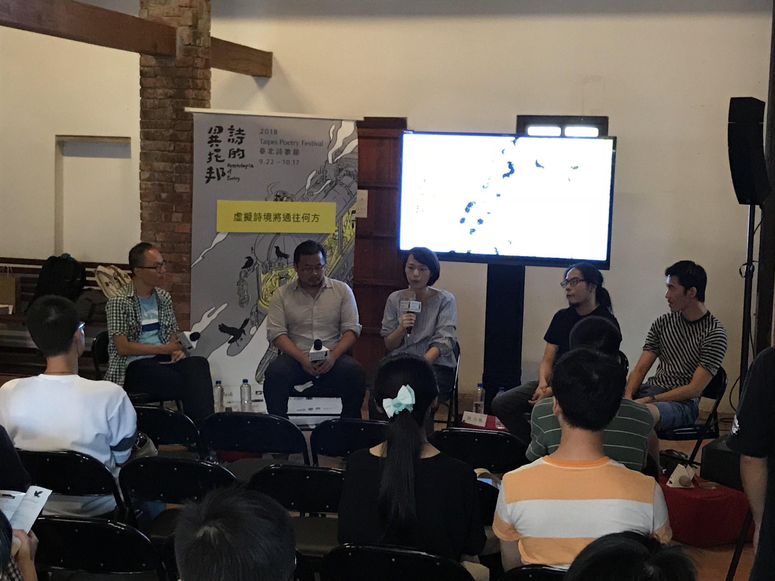 臺北詩歌節《詩蠹阡陌》VR 體驗展論壇《虛擬詩境將通往何方?》