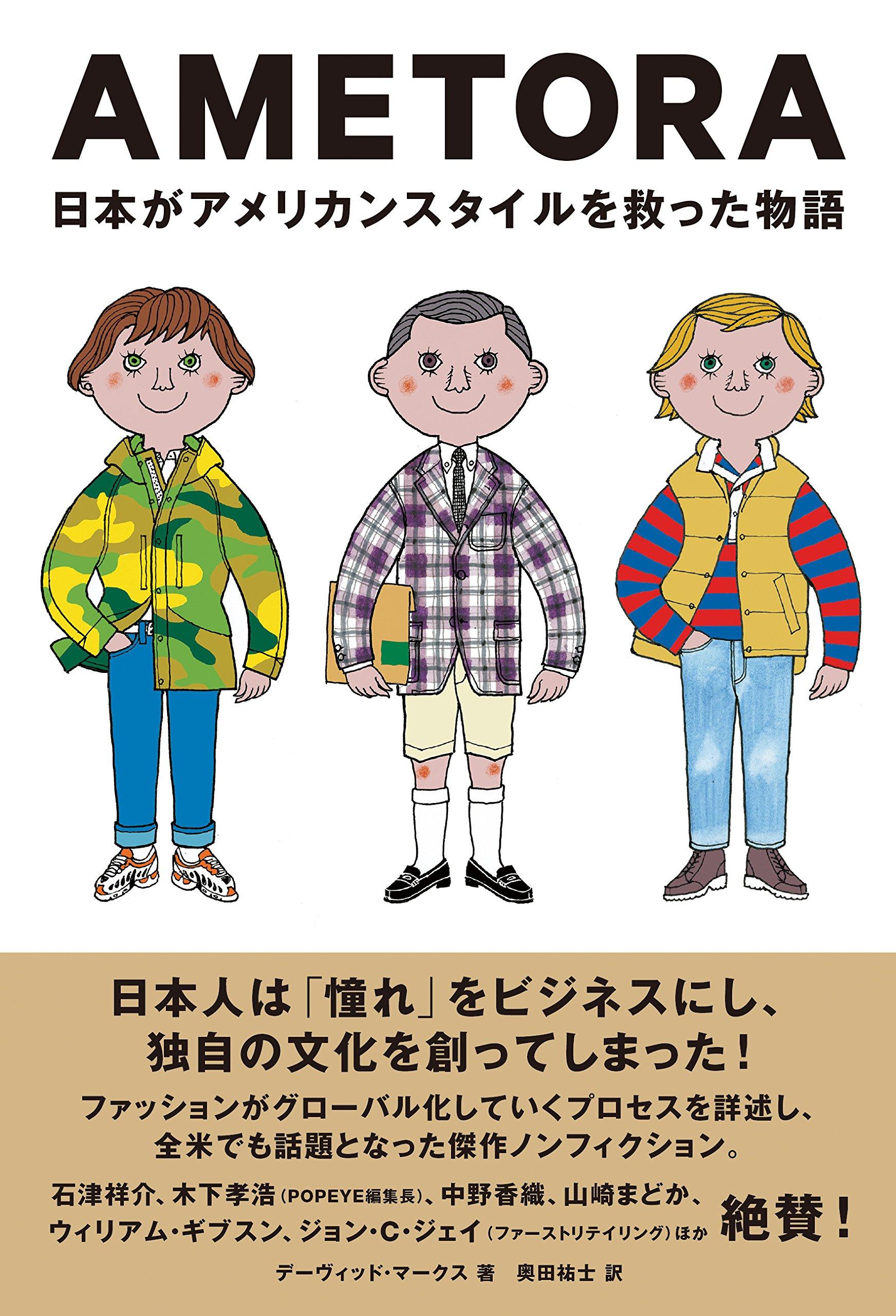 Version Japonaise