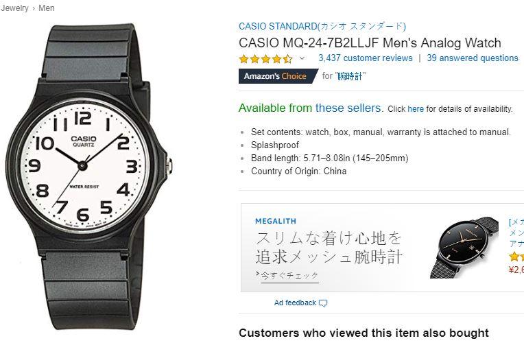 Capture écran - Amazon.co.jp