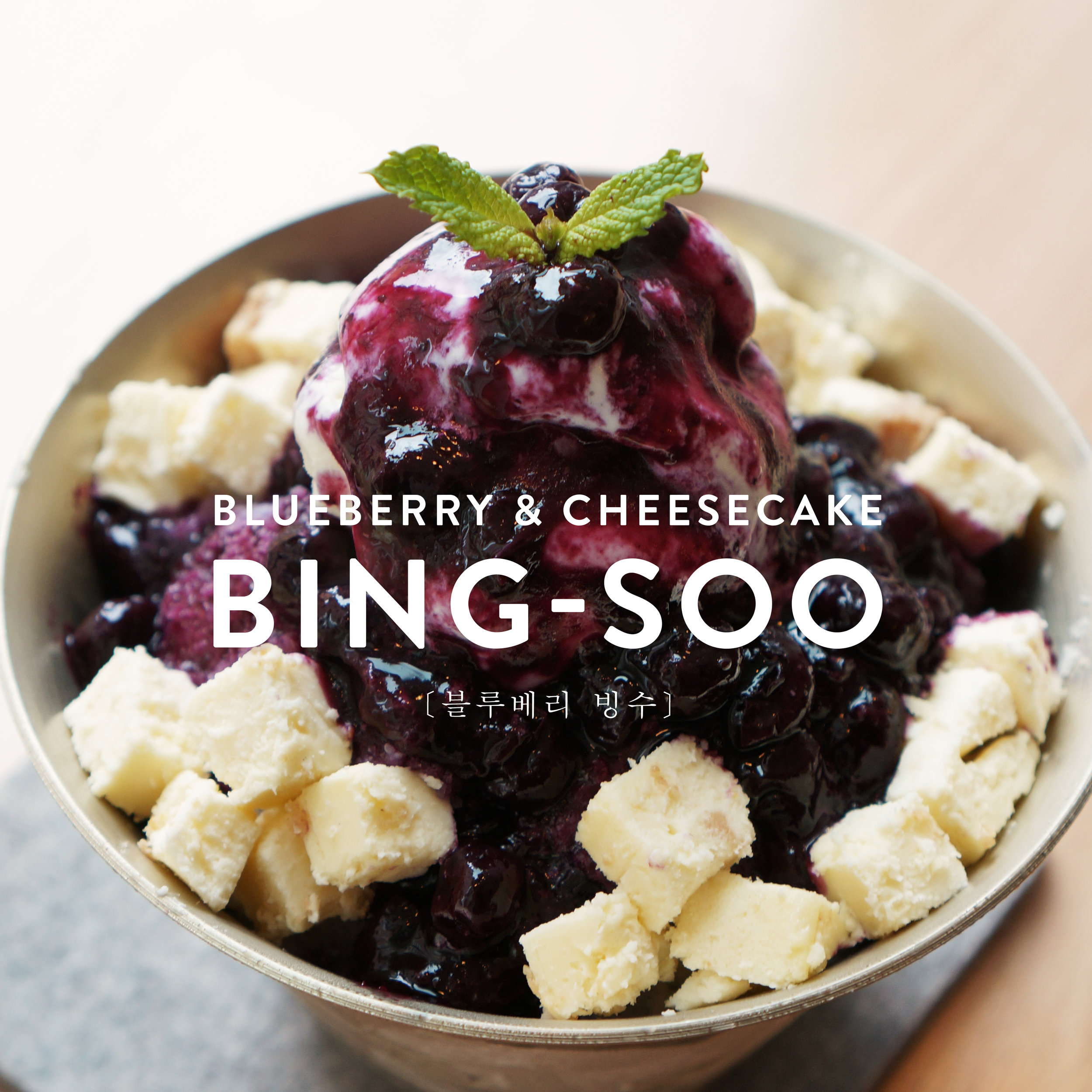 blueberry_bingsoo.jpg