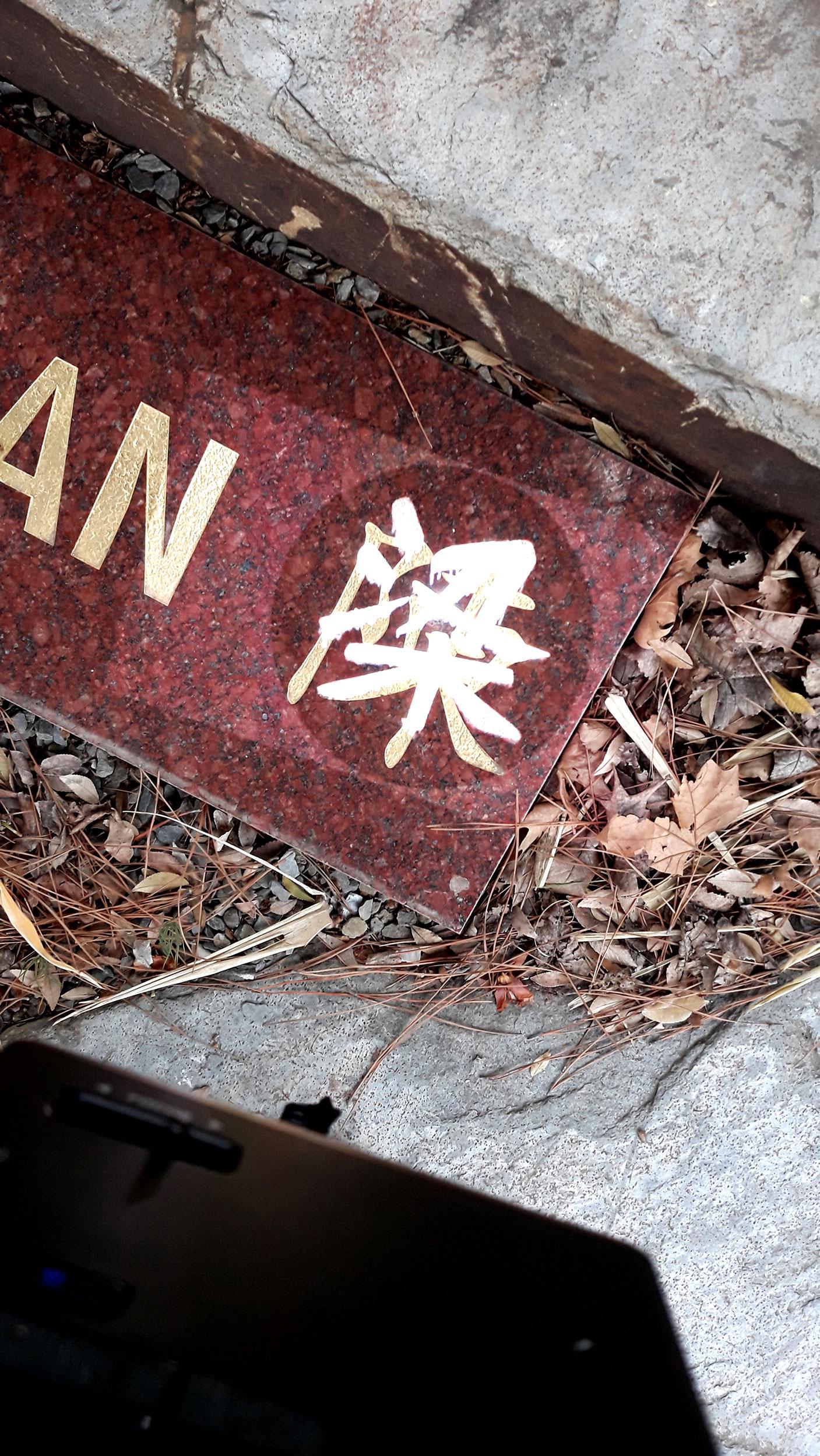 leung-on-chan.jpg