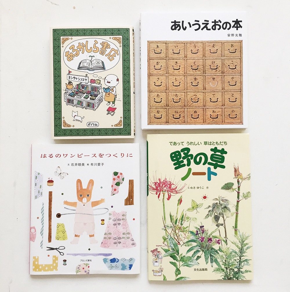 A collection of books I bought from T-site. I do not read Japanese yet but I am teaching myself the language, and what perfect way to start than with picture books!