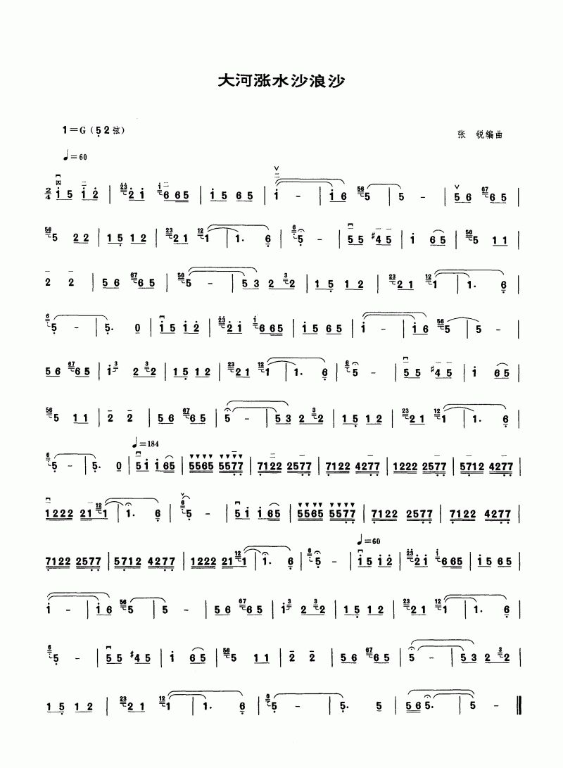 Traditional Chinese notation for an Erhu piece. Image provided by www.eason.com