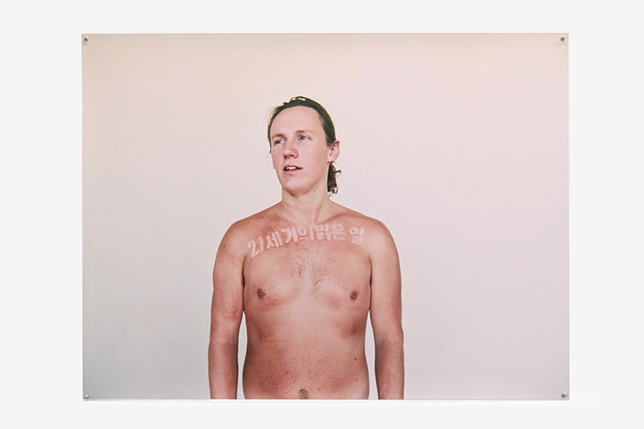 LAYET JOHNSON: Can Kim (Bright Sun of the 21st Century), 2010, print by Justin Plakas,