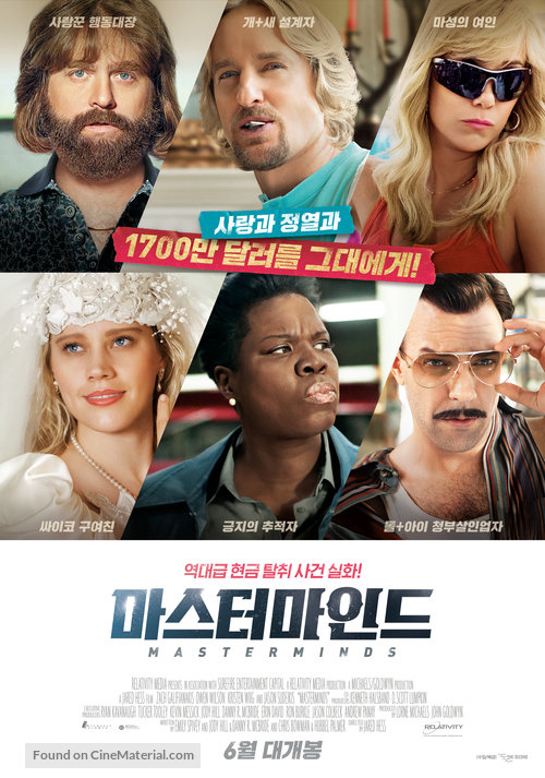 masterminds-south-korean-movie-poster.jpg