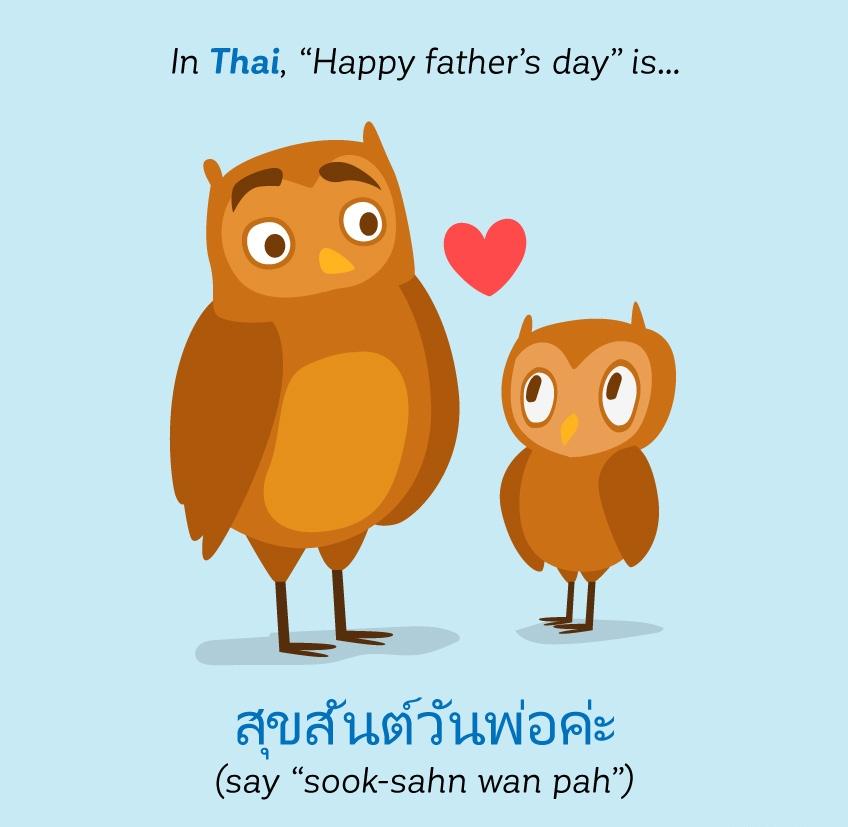 fathersday_thai.jpg