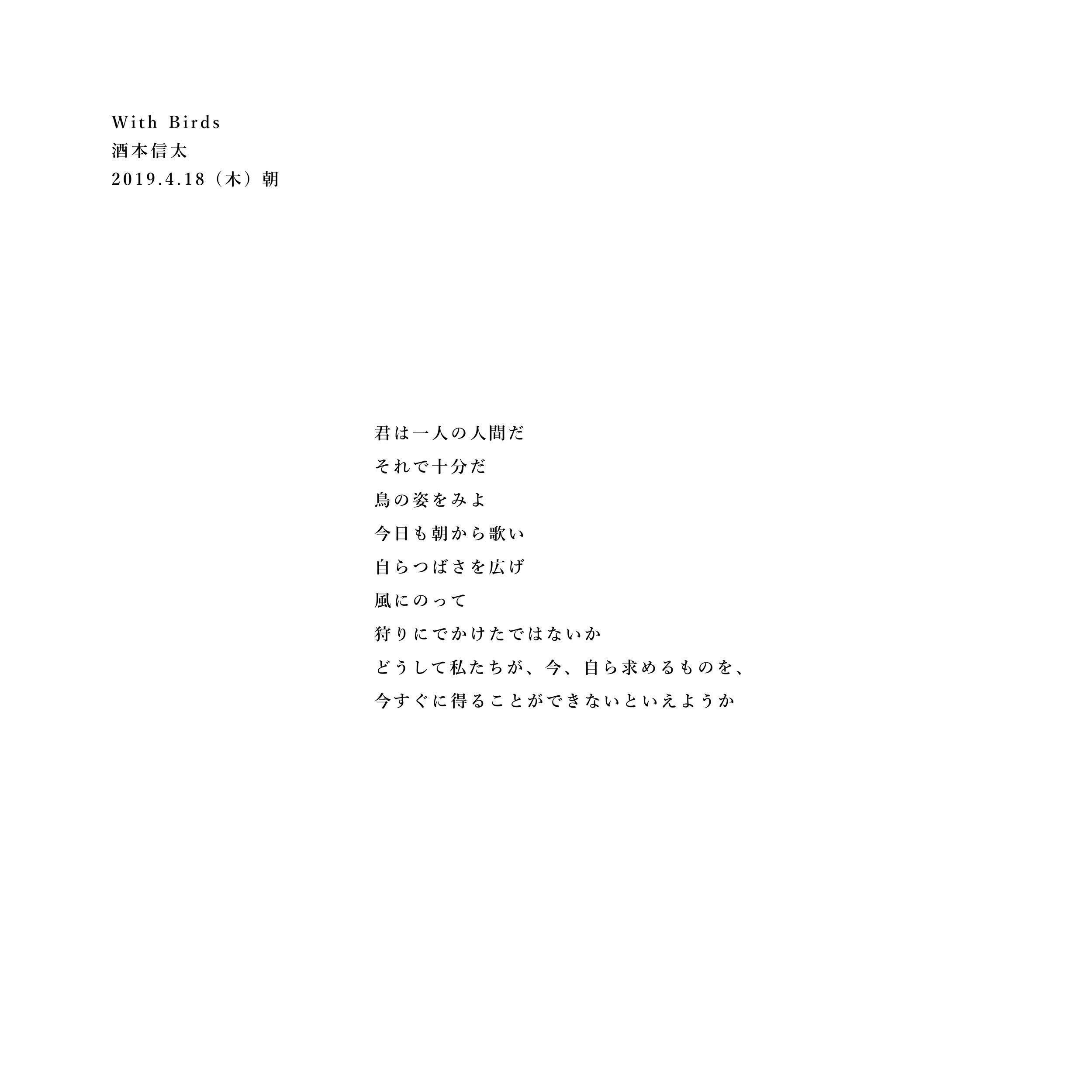 With Birds テキスト集.001.jpeg