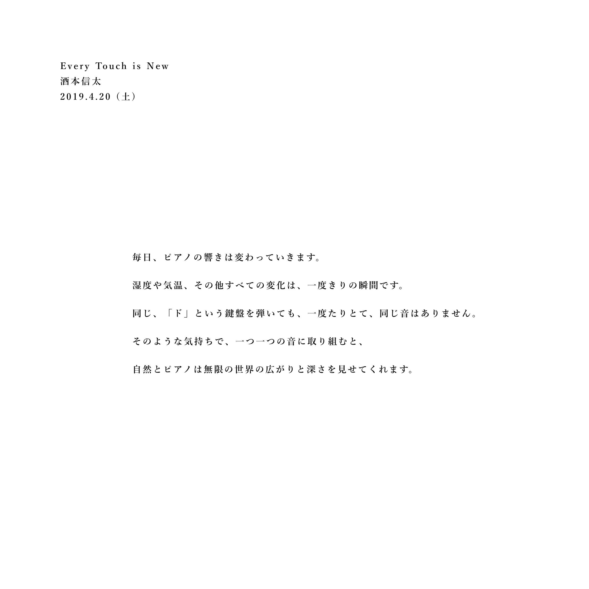 With Birds テキスト集.003.jpeg