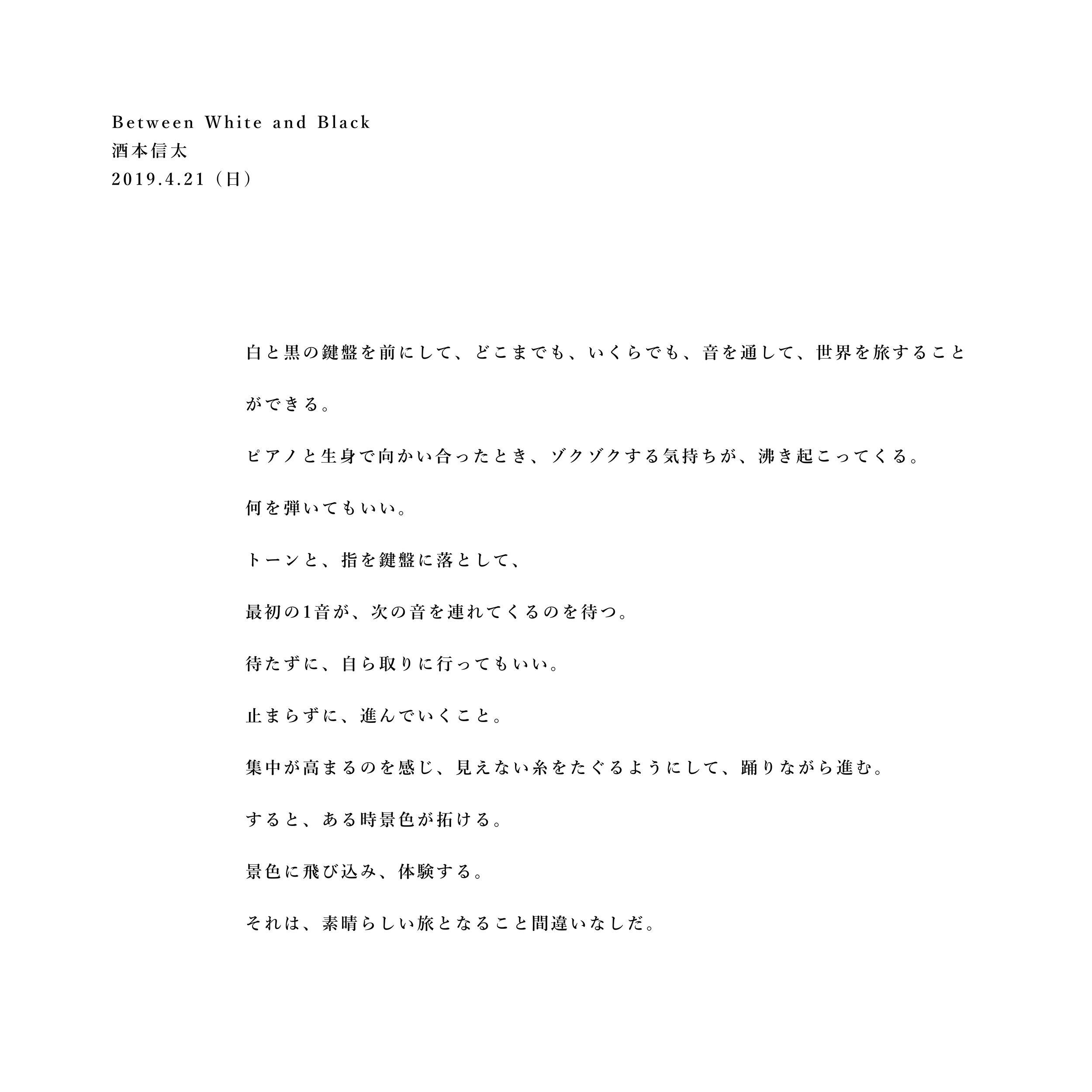 With Birds テキスト集.004.jpeg