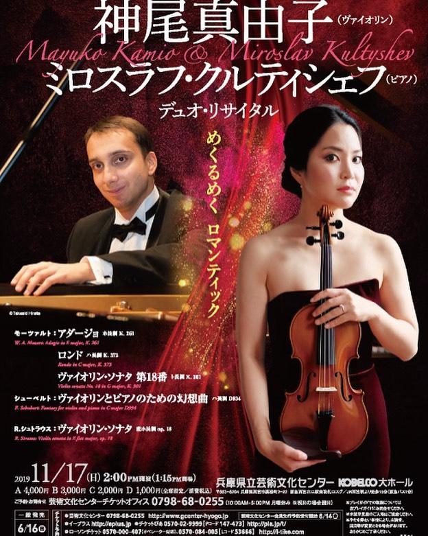 今年は夫と11月17日に西宮のPACにてリサイタルをします🎻🎹是非お越しください🐥 曲目は前半はモーツァルトとシューベルトでクラシカルに、後半は重厚なシュトラウスです。シューベルトは技術的には難曲中の難曲です(特にピアノ) #神尾真由子 #ミロスラフクルティシェフ#mayukokamio#miroslavkultyshev#violin#recital#hpac#ヴァイオリン#リサイタル
