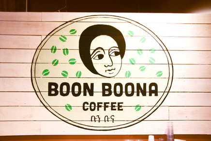 boon-boona-wallpaper.jpg