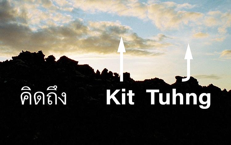 Khoman Room_Propaganda Blog Post_Thai Phrases Need in English8.jpg
