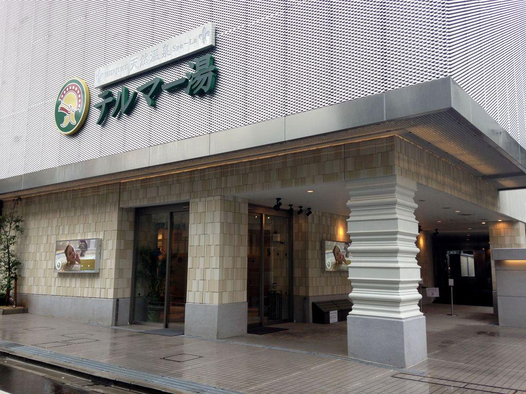 thermaue onsen 2.jpg