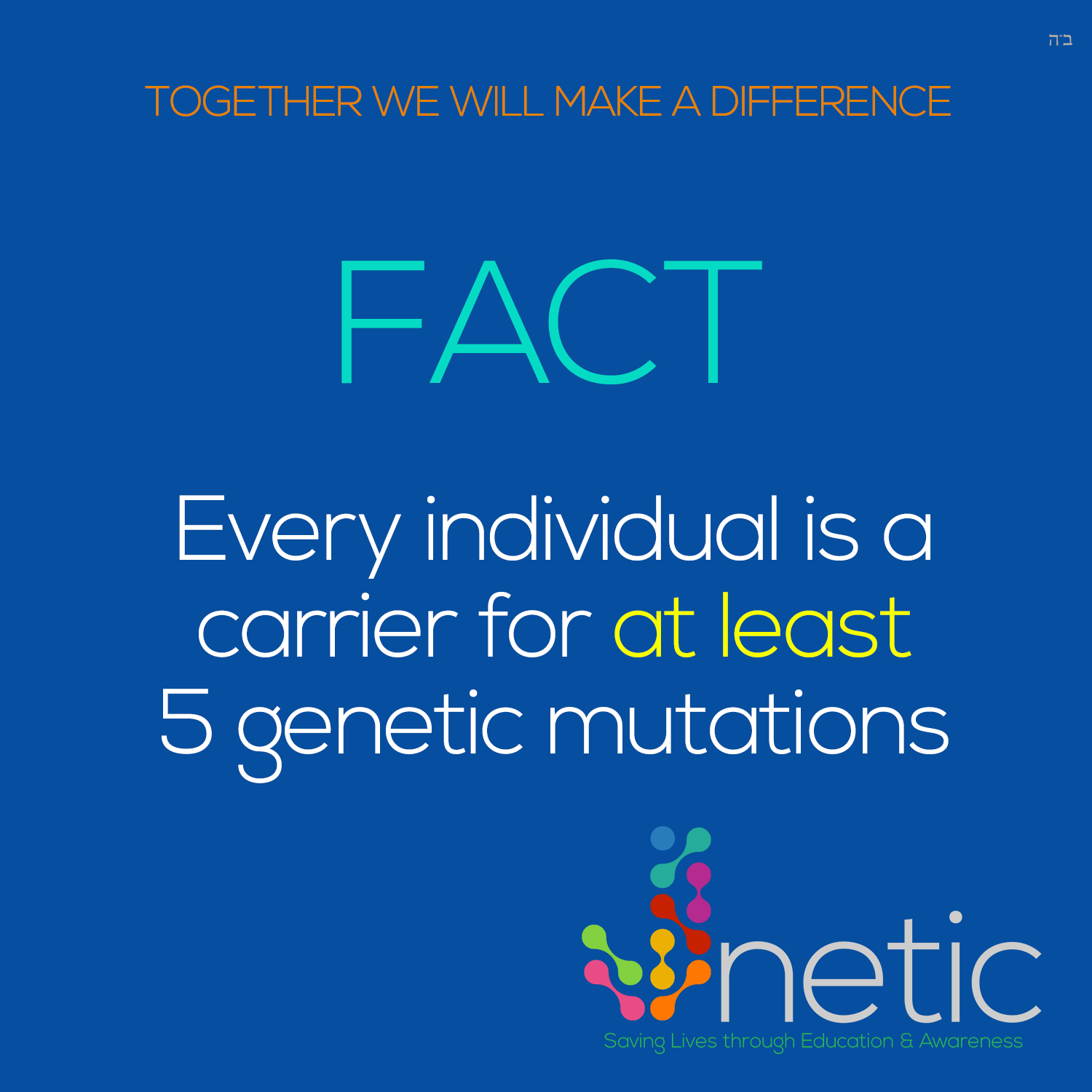 Genetic Fact - Every individual is a carrier for 5 genetic mutations