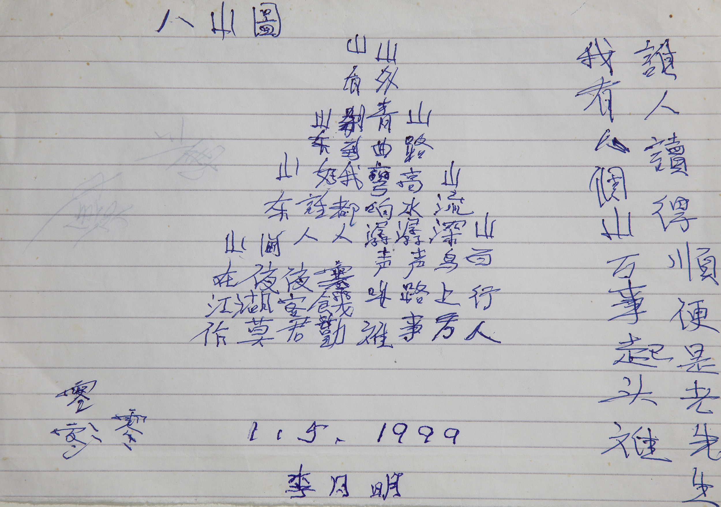"Lee's hand written poem of the ""Eight Mountains"".(photo by Mango Loke)"