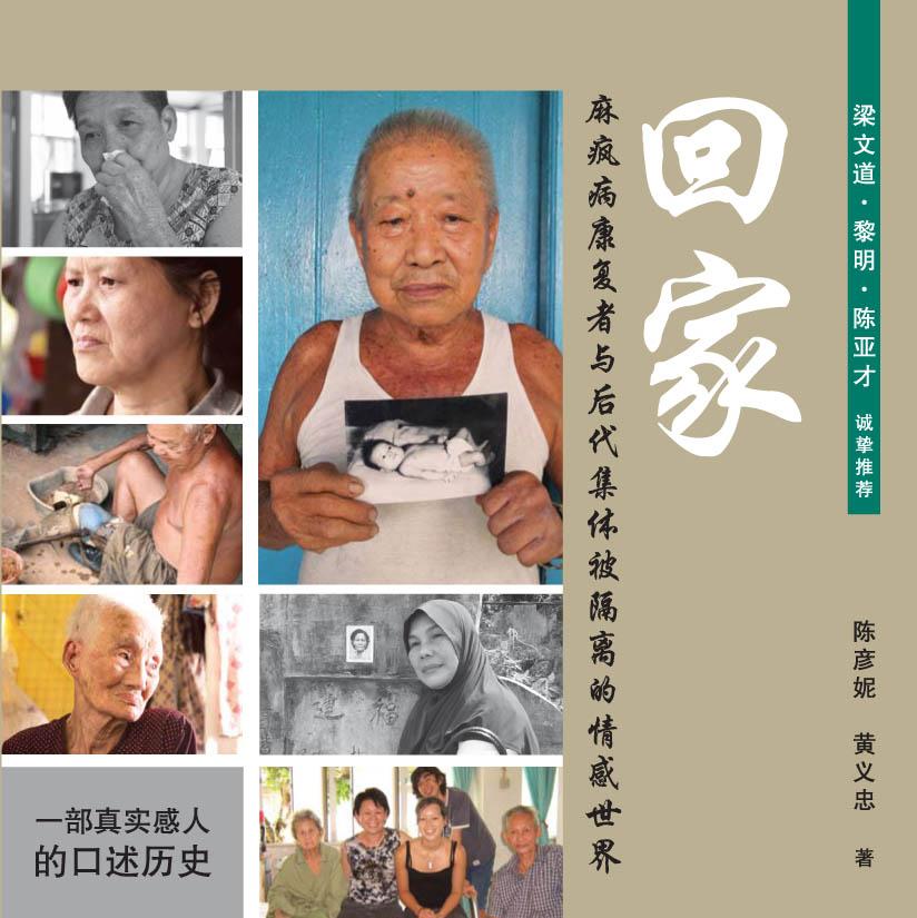 由黄义忠和陈彦妮合著的中文版《回家》于  2011  年出版。(陈彦妮 摄)