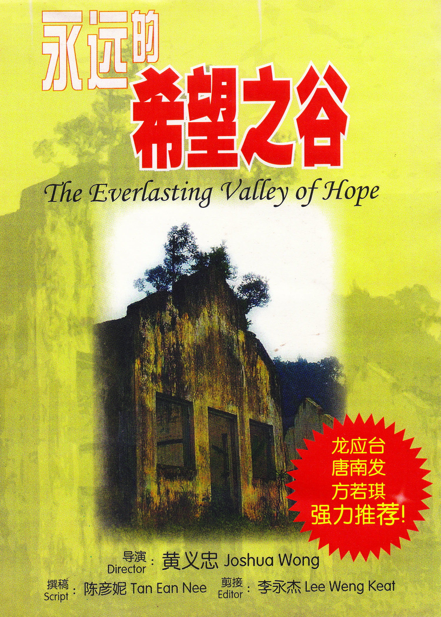 The Everlasting Valley of Hope, Chinese documentary, produced by Joshua Wong & Tan Ean Nee, 2009. (photo by Tan Ean Nee)